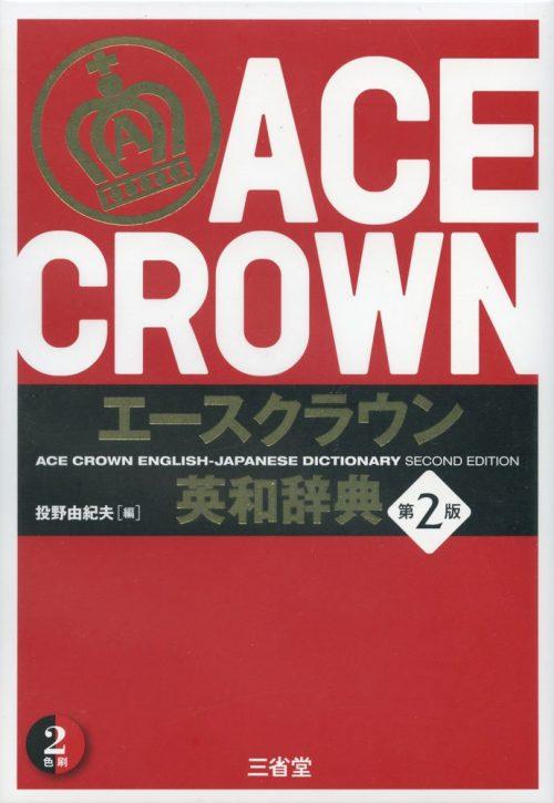 三省堂 エースクラウン英和辞典 第2版