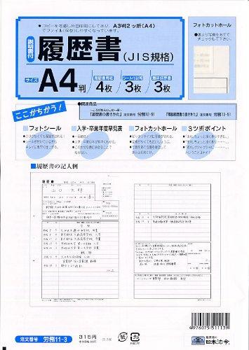 日本法令(HOREI) 労務 履歴書 A4