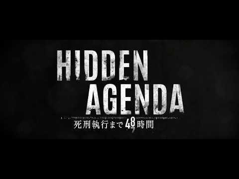 Hidden Agenda ―死刑執行まで48時間― - ソニー・インタラクティブエンタテインメント