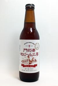 門司港地ビール工房 ペールエール