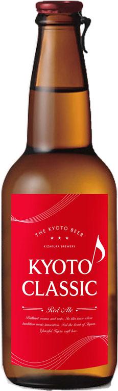 京都クラシック(KYOTO CLASSIC) レッドエール