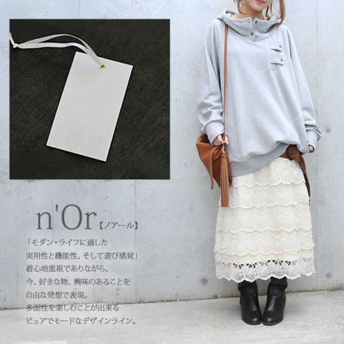 ノアール(n'Or) 贅沢ティアードレーススカート