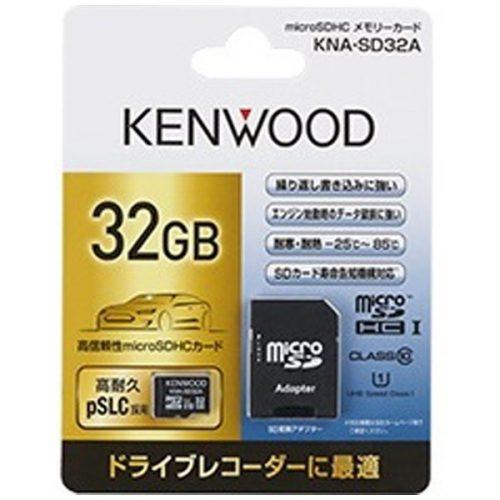 ケンウッド(KENWOOD) microSDHCカード 32GB KNA-SD32A