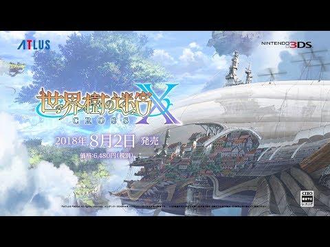 世界樹の迷宮X - アトラス