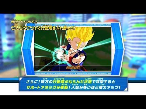 ドラゴンボールフュージョンズ - バンダイナムコエンターテインメント