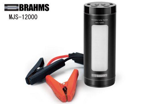 BRAHMS ポータブルジャンプスターター MJS-12000