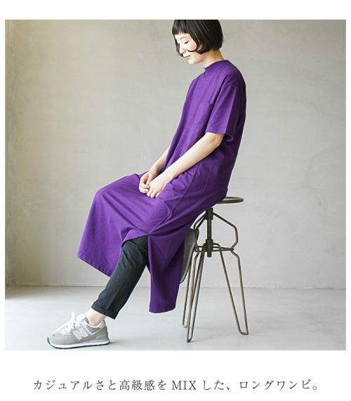 アンフィル(unfil) cotton T-dress