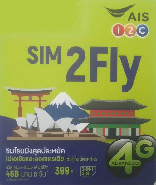 アジア&オーストラリア SIM2Fly アジア 14ヶ国利用可能 プリペイドSIMカード