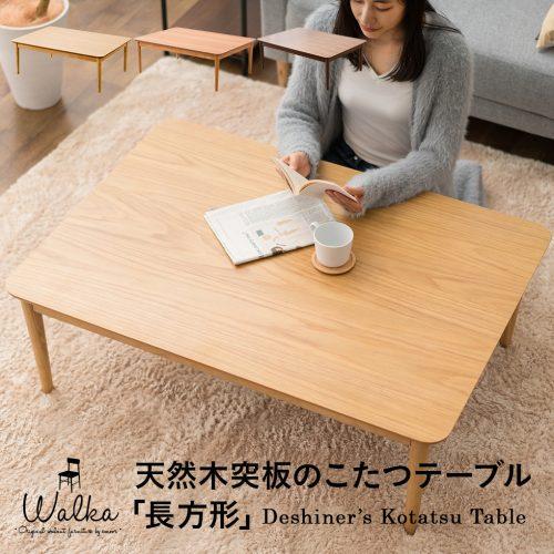エムール(EMOOR) こたつテーブル Walka