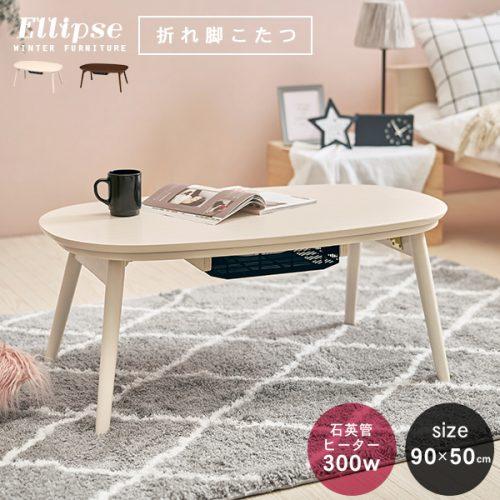 折りたたみこたつテーブル  エリプス(ELLIPSE)