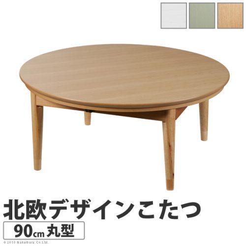 コンフィ 北欧デザインこたつテーブル 11100329