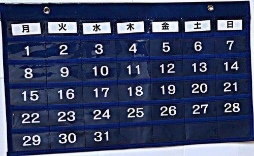 Hiro's choice お薬カレンダー