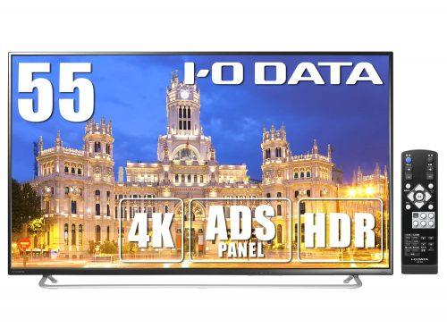 アイ・オー・データ(I-O DATA) 55型4K液晶モニター EX-LD4K552DB