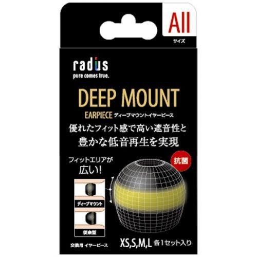 ラディウス(radius) DEEP MOUNT EARPIECE HP-DME00K