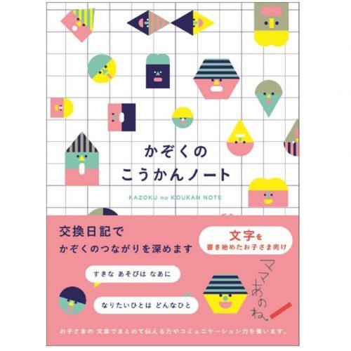 学研ステイフル こうかんノート(もじ) D080-24