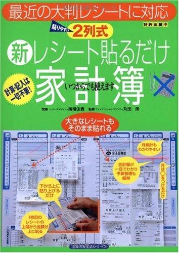 主婦の友生活シリーズ 2列式 新レシート貼るだけ家計簿