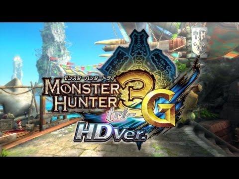モンスターハンター3 G HD Ver. - カプコン