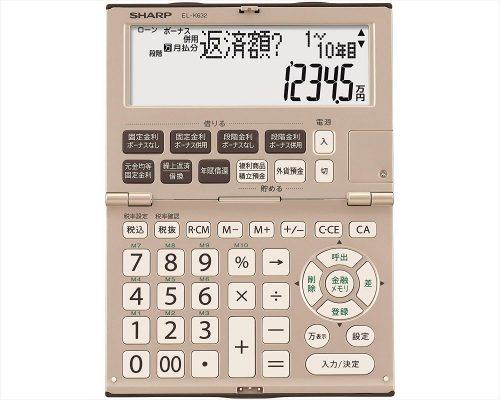 シャープ(SHARP) 金融電卓 EL-K632-X