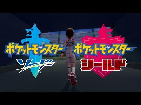 ポケットモンスター ソード・シールド - 任天堂