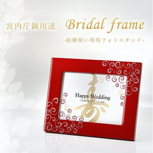 山田平安堂 結婚祝い専用フォトフレーム
