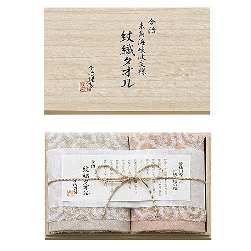今治謹製 紋織 バスタオル 2枚セット 木箱入 IM5037