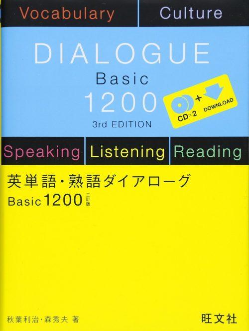 旺文社 英単語・熟語ダイアローグ Basic1200 三訂版