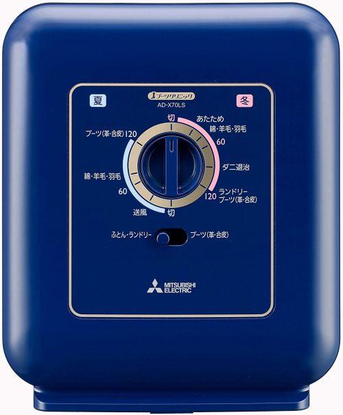 三菱電機(MITSUBISHI ELECTRIC) ブーツクリニック 布団乾燥機 AD-X70LS