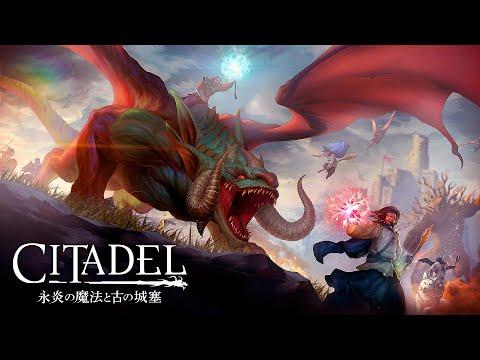 シタデル:永炎の魔法と古の城塞 - スパイク・チュンソフト