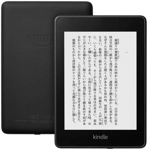 アマゾン(Amazon) Kindle Paperwhite 第10世代 B07HCSQ48P
