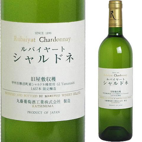 丸藤葡萄酒 ルバイヤートシャルドネ「旧屋敷収穫」