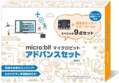 エスビーシーアンドエス(SB C&S) マイクロビット アドバンスセット MB-B001