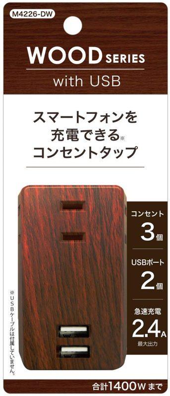トップランド(TOPLAND) USBスマートタップ2.4A M4226-DW