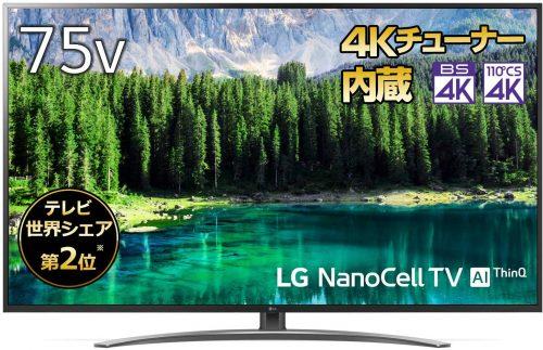 LGエレクトロニクス(LG Electronics) 75V型 4Kチューナー内蔵液晶テレビ 75SM8600PJB