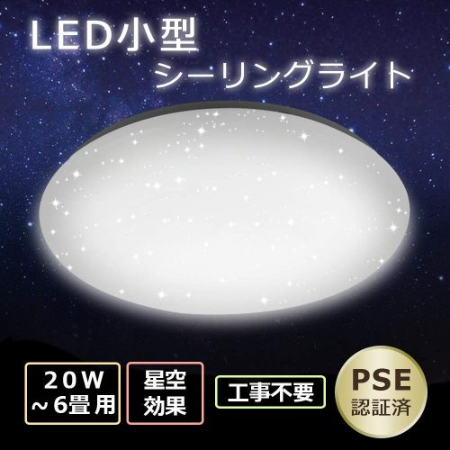 Lookdol LEDシーリングライト「キラキラ」