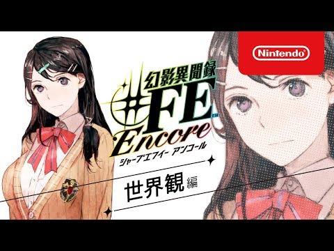 幻影異聞録♯FE Encore - 任天堂