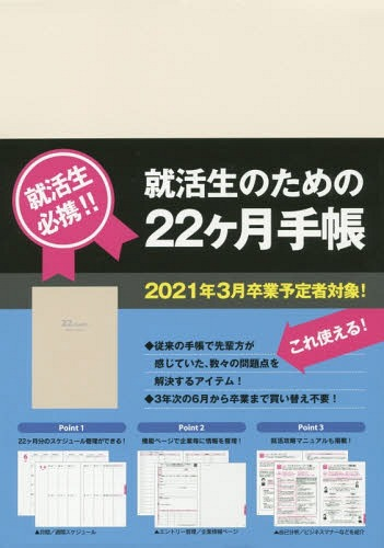 メディア総研  就活生のための22ヶ月手帳