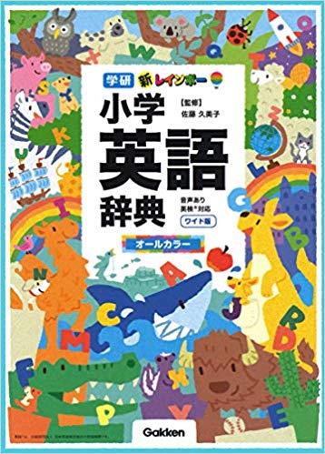 学研 新レインボー小学英語辞典 ワイド版