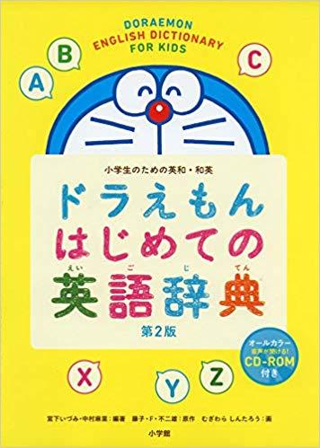 小学館 ドラえもん 初めての英語辞典 第2版