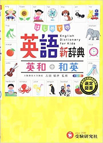 受験研究社 自由自在 はじめての英語新辞典