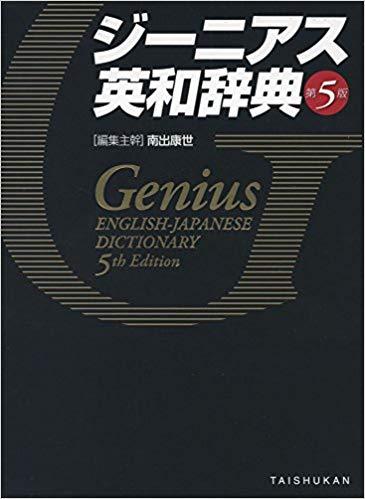 大修館 ジーニアス英和辞典 第5版