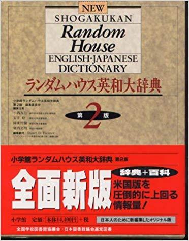 小学館 ランダムハウス英和大辞典 第2版