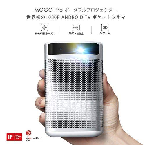 エックスジェイミ(XGIMI) MOGO Pro