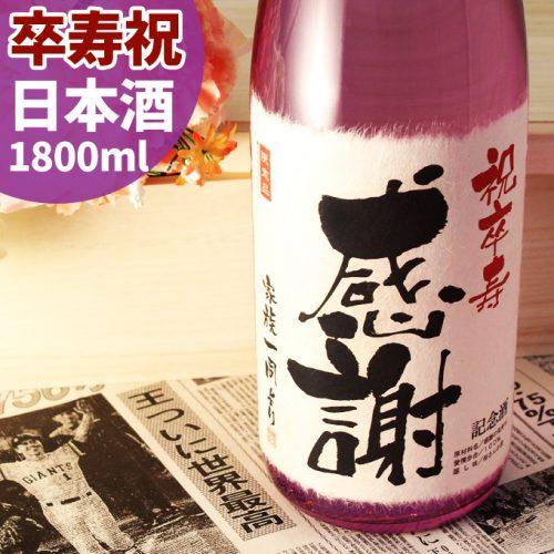 幻の酒 記念日新聞付き 名入れ酒