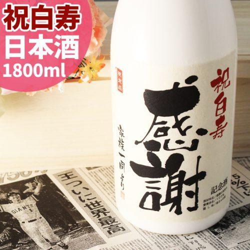 幻の酒 記念日新聞付き名入れ酒