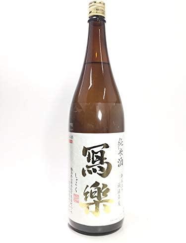 宮泉銘醸 写楽 純米酒
