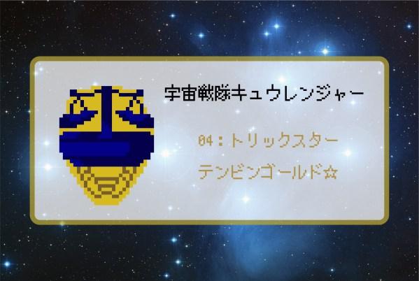 【宇宙戦隊キュウレンジャー】テンビンゴールドのアイロンビーズ図案