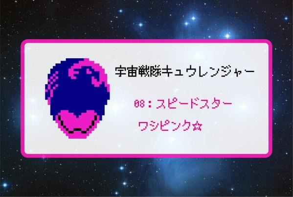 【宇宙戦隊キュウレンジャー】ワシピンクのアイロンビーズ図案