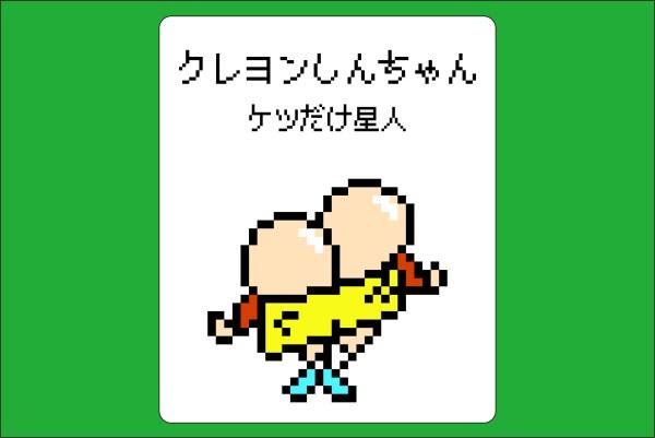 【クレヨンしんちゃん】ケツだけ星人のアイロンビーズ図案