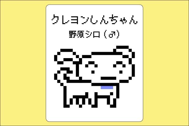 【クレヨンしんちゃん】野原シロのアイロンビーズ図案
