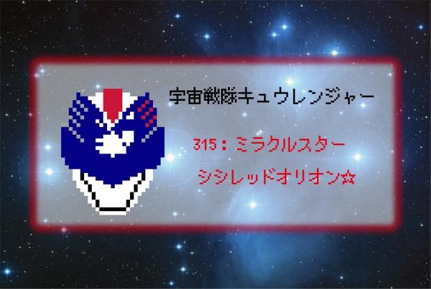 【宇宙戦隊キュウレンジャー】シシレッドオリオンのアイロンビーズ図案